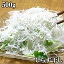 塩分30%減塩 低塩分 静岡遠州灘産高級しらす干し 500g【ギフト】