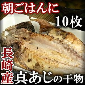 朝開き国産近海 真あじの干物 10枚【ギフト】