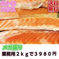 メガ盛り2K脂たっぷりジューシー鮭のはらす【業務用】【送料無料】酒のさかな酒のあてつまみになる魚酒の肴