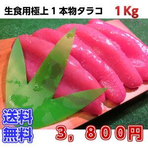 【送料無料】北海道産 生食用極上たらこ 1Kg入り