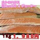 【大トロ鮭のハラス】【はらす】【脂あります】【甘塩ふっくら】【ジューシー】【たっぷり1Kg】【おいしいハラス】【…