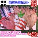 【送料無料】特撰 干物セット 干物 10枚 国産銀鮭 5枚 【 干物ギフト 銀鮭 大トロ しまほっけ トロあじ とろさば 金目…