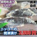銀ダラ粕漬け 5切れ 【銀鱈 銀だら 銀ダラ 漬け魚 切り身 粕漬け 魚 ご飯のお供 お弁当 酒のつまみ 酒の肴 美味しい …