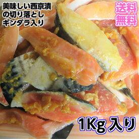 送料無料 西京漬け切り落とし1Kg 美味しい漬け魚 お得でおいしい西京漬け 酒の肴 酒のさかな 自家製 手つくり