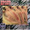国産近海物 極上マアジ5枚入り 脂あります。おいし鯵の干物 アジ一夜干し 日本の食卓にはこのあじで決まり おも…