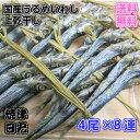 【送料無料】国産無添加うるめいわし上乾干し 酒の肴 日本酒にあう魚 イワシ丸干し カルシュームたっぷり 栄養満…