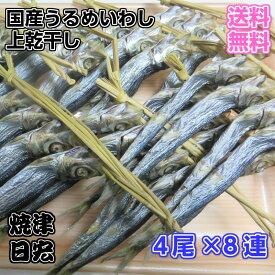 【送料無料】国産無添加うるめいわし上乾干し 酒の肴 日本酒にあう魚 イワシ丸干し カルシュームたっぷり 栄養満点 おつまみいわし 無添加自然食品 ウルメよく干してあります 日持ちします 昔なつかしのうるめ丸干し