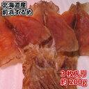 【送料無料】するめ 北海道産 国産 天日干し 最高級 極上肉厚一夜干し 3枚入り約200g するめ 珍味 おつまみ 乾物 あ…