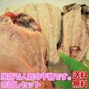 【送料無料】【干物お試しセット】【BBQ用魚】【金目鯛のひもの】 人気の干物大トロ3種セット【酒のつまみ 魚】【ほ…