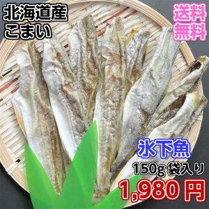 【北海道産】【干し氷下魚】【こまい】【かんかい】【天然自然食品】【コマイ】【送料無料】酒の肴 おつまみ 酒のさかな