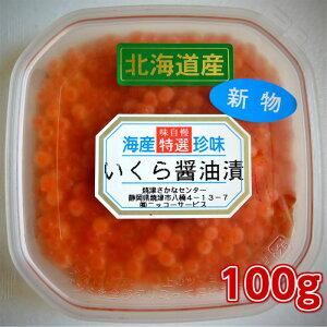 極上イクラ醤油100g 寿司種 寿司ネタ 手巻き寿司 海鮮丼 オードブル 酒の肴 日本酒にあうつまみ 国産天然 北海道天然 どんぶり おにぎりの具 お茶漬け いくら正油 IKURA