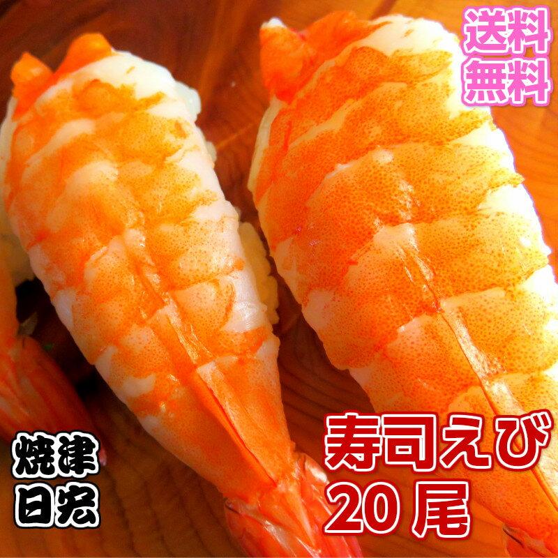 【送料無料】バナメイ種 寿司海老【寿司ネタ/お刺身/丼/手巻き/えび/海老/エビ/開き海老】【ギフト】 10cm以上あります。