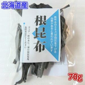 北海道産 根昆布 天然無添加自然食品 熟成させた北海道産、天然真昆布の根です 昆布水にお使いください 高級な出し昆布としてもご利用頂けます。 アルギン酸 ネバネバ 昆布水 ラミナ