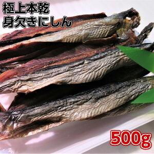 本乾き 身欠きニシン  500g 本乾燥 身欠きにしん 鯡  鰊  みがきにし ん 本乾燥 12時間ぐらい水や米のとぎ汁で、もどすと身が柔らかくなります。ニシン漬、昆布巻き甘露煮などでお召