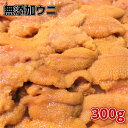 無添加うに300g ミョウバン不使用 最高級品質Aランク チリ産の新鮮な天然生ウニを厳選自然解凍するだけで濃厚な生…