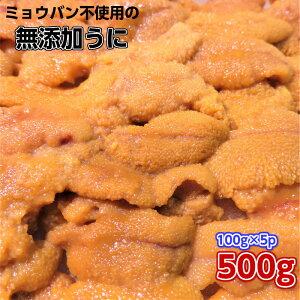 送料無料 無添加うに100g ミョウバン不使用  海鮮丼、手巻き寿司、パスタ、グラタン…食べ方いろいろ 雲丹 海栗 寿司 刺身 おつまみ   最高級品質Aランク チリ産の新鮮な天然生ウ