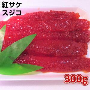 紅サケスジコ300g 紅サケ筋子 べにさけスジコ お茶漬け おにぎり 酒の肴 日本酒にあうつまみ お酒のあて お酒のお供