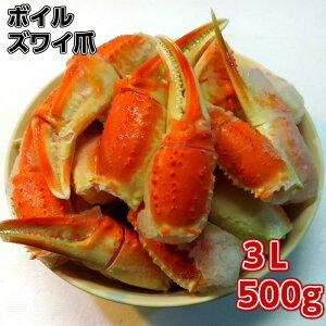 ズワイガニ爪500g ボイルズワイガニ ツメ 蟹爪 ギフト 本品はズワイガニ1尾から2本しか取れない貴重な「爪」部位 500g(13/20個入) 船上釜茹して急速冷凍しているので鮮度バツグン う