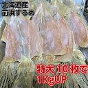 【送料無料】 特大するめ 北海道産 国産 天日干し 最高級 極上肉厚 一夜干し 10枚入り約1kg するめ 珍味 おつまみ…