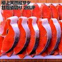 【送料無料】【2019年度新物紅鮭入荷】天然紅さけ 姿切り 2KgUP【紅鮭 紅サケ 紅鮭切り身 切り身 甘塩 魚 塩焼き ご飯…