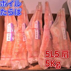 特大ボイルたらば蟹脚1肩ずっしり1kgが5肩(5Kg)  正規品なので身入りもばっちり(かに カニ 蟹 ギフト 御祝 内祝 年賀 お歳暮)5Kg箱 大家族でもこれだけあれば腹いっぱい