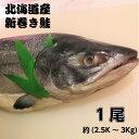北海道産 新巻鮭(秋鮭)一本物【約2.5~3キロ】 送料無料・化粧箱入 お歳暮 お中元 贈り物 お祝 お正月につきもの…