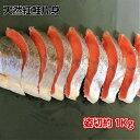 【2019年度新物紅鮭入荷】天然紅鮭 片身 1kg【紅鮭 紅サケ 紅鮭切り身 切り身 甘塩 魚 塩焼き ご飯のお供 お弁当 酒の…