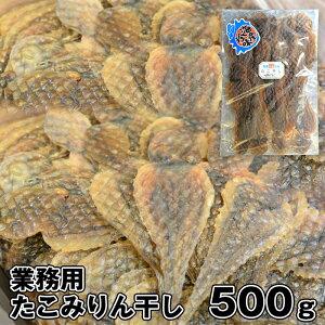 送料無料 業務用たこみりん干し 500gの大袋で3、580円 当店の人気物 イイダコの干物