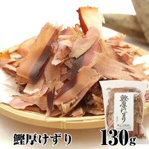 焼津 かつお厚削り 130g 鰹厚けずり かつお・ふし 国産 金色の出汁 めん類のつゆ、煮物、おでん、鍋物などに 必須アミノ酸豊富