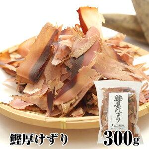焼津 かつお厚削り 300g 鰹厚けずり かつお・ふし 国産 金色の出汁 めん類のつゆ、煮物、おでん、 鍋物などに 必須アミノ酸豊富