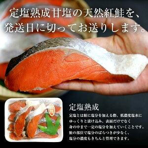 天然紅鮭10切れ【紅鮭紅サケ紅鮭切り身甘塩魚塩焼きご飯のお供お弁当酒のつまみ天然美味しい絶品お中元お歳暮ギフト贈答】