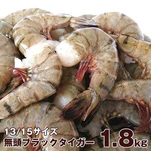 【送料無料】業務用 加熱用 無頭エビ 大型サイズブラックタイガー 1.8kg 13/15サイズ (52尾〜60尾)