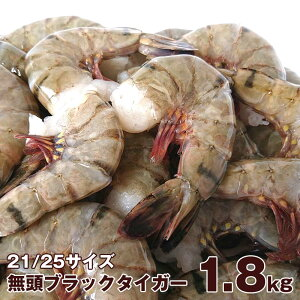 業務用 加熱用 無頭エビ ブラックタイガー 1.8kg 21/25サイズ (84尾〜100尾)