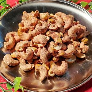 インド産 皮付きカシューナッツ 200g 無塩 無添加 素焼きロースト カシューナッツ