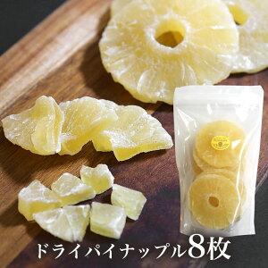 ドライフルーツ ドライパイナップル 乾燥果物 干し果物