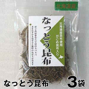 【送料無料】なっとう昆布3袋(27g×3) 北海道産昆布使用 ねばねば とろとろがごめ昆布 真昆布 食物繊維 ミネラルたっぷり アルギン酸 ラミナン 家庭の医学 天然無添加