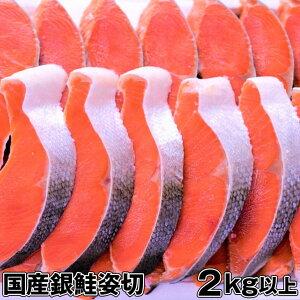 2020年新物入荷 極上国産銀鮭姿切2kg以上 宮城県産 【鮭 銀鮭 サーモン 銀鮭切り身 鮭姿切り 塩焼き ご飯のお供 お弁当 酒のつまみ 切り身 国産 美味しい 絶品】敬老の日 お歳暮ギフトに