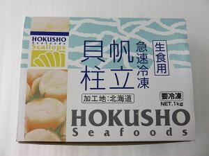 【送料無料】北海道産 生食用 ギフト用化粧箱入り ホタテ貝柱1K入り入り 61〜80個入り 訳ナシ正規品 甘くておいしい絶品ほたて