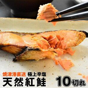 【送料無料】【極上天然紅サケ辛塩 10切れ】おいしい鮭 酒のつまみ ごはんにあう魚 ごはんのお供 鮭切り身 父の日 お中元 お歳暮 懐かしい味 敬老の日 ぼだっこ