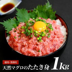 【送料無料】 業務用 メガ盛り 天然まぐろ 粗挽きたたき身 1kg(500gx2袋) ねぎとろ 手巻き寿司 ネギトロ丼