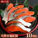 【送料無料】天然紅鮭 10切れ【紅鮭 紅サケ 紅鮭 切り身 甘塩 魚 塩焼き ご飯のお供 お弁当 酒のつまみ 天然 美味しい…
