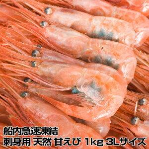 【送料無料】刺身用 天然 甘海老 甘えび 1kg 3Lサイズ(約30〜50尾入) 化粧箱入