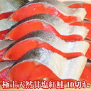天然紅鮭 10切れ【紅鮭 紅サケ 紅鮭 切り身 甘塩 魚 塩焼き ご飯のお供 お弁当 酒のつまみ 天然 美味しい 絶品 お中元…