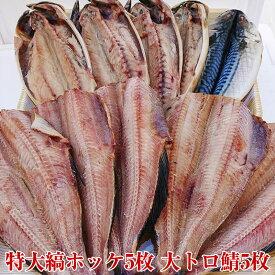 【送料無料】お歳暮 大ボリュームの大トロセット 特大縞ホッケ5枚 大トロ鯖5枚 おまけ付き さけのさかな 酒の肴 おもてなしのおかず_魚 BBQにどうですか?【natsu_dg】