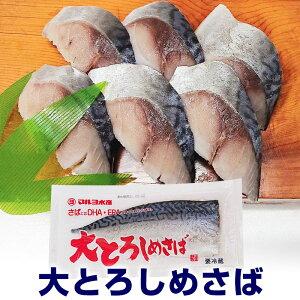 送料無料 大とろしめさば (130g〜150g)×5枚 骨とり 真さば 秋鯖 サバ 鯖 大トロ しめ鯖 本秋鯖 とろける食感 お刺身 押し寿司 ちらし寿司 オメガ3 まさば DHA EPA とろしめさば