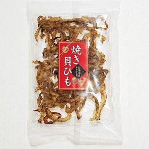 北海道産ホタテ使用 焼き貝ひも 80g