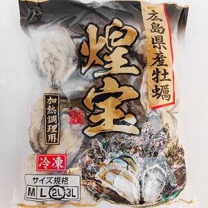 【送料無料】 特大2Lサイズのかき 業務用たっぷり1Kg 広島産 カキ 牡蠣 無添加食品 鍋パーティー ギフト 贈り物 プリプリでおいしいよ バター焼き 雑炊 カキフライ