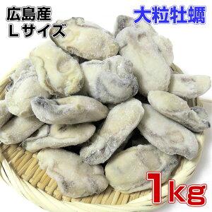 【送料無料】 広島産 大粒Lサイズ牡蠣 業務用たっぷり1Kg 広島産 カキ 牡蠣 無添加食品 鍋パーティー ギフト 贈り物 プリプリでおいしいよ バター焼き 雑炊 カキフライ