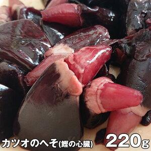 珍味 カツオのへそ(鰹の心臓)220g 焼津 珍味 焼き 味噌煮 唐揚げに