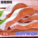 2021年新物入荷【送料無料】極上国産銀鮭 厚切り10切れ  鮭 銀鮭 甘塩銀鮭 銀鮭切り身 甘塩鮭切り身 魚 塩焼き ご…